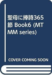 聖母に捧詩365節 Book6 (MTMM series)