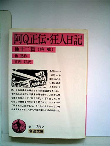 阿Q正伝・狂人日記 (1981年) (岩波文庫)