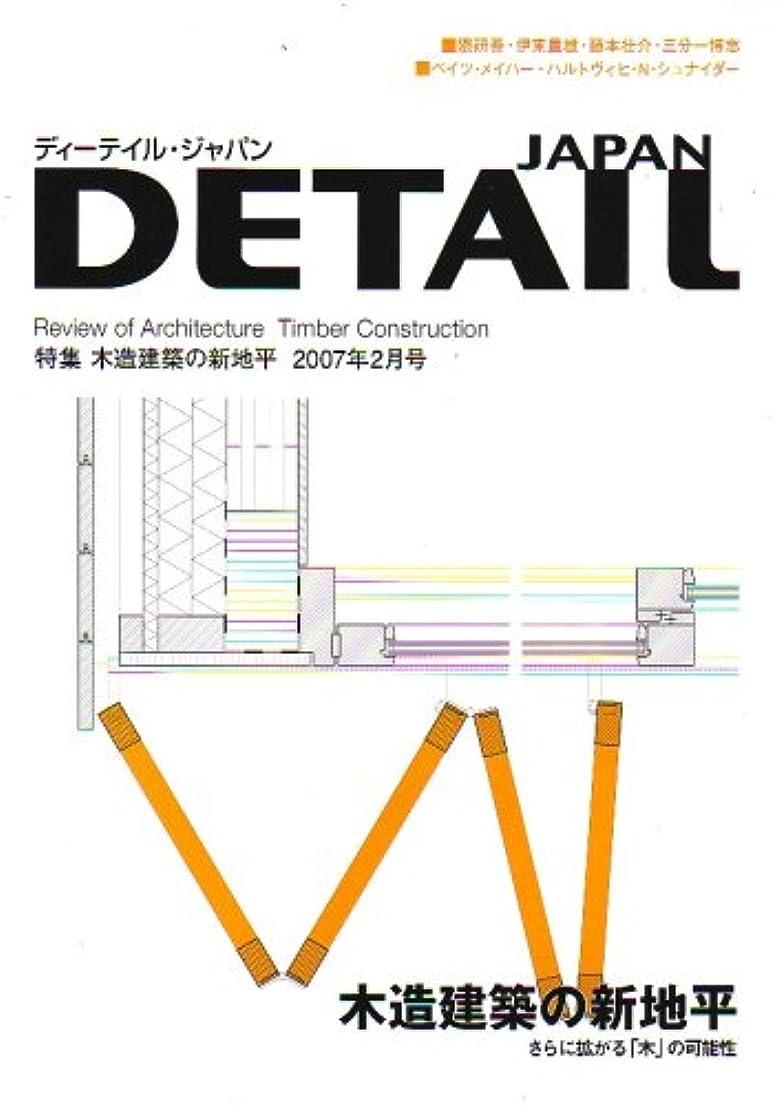 水銀の残基技術特集「木造建築の新地平」 DETAIL JAPAN (ディーテイル?ジャパン) 2007年 02月号 [雑誌]