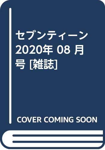 セブンティーン 2020年 08 月号 [雑誌]