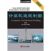 Computer architectural drawing (21st Century Engineering Graphics class materials)(Chinese Edition)