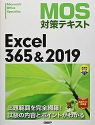 MOS対策テキスト Excel 365 &2019
