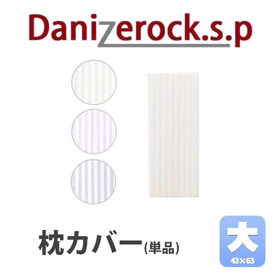 欲望謝る育成ダニゼロック.S.P ストライプ 防ダニ 枕カバー (43×63, ナチュラル)