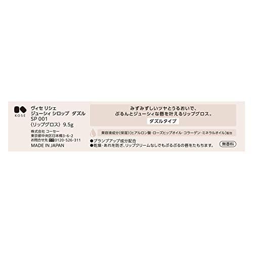 Visee(ヴィセ)リシェジューシィシロップダズル口紅SP001シュガーゼリー9.5g