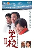学校II[DVD]