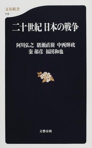 二十世紀 日本の戦争 (文春新書)