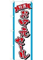お中元セール(水色) のぼり旗