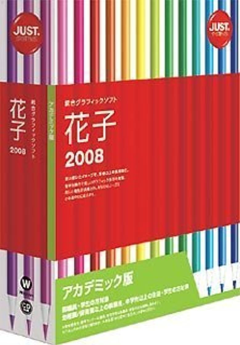 二無知マイク花子2008 アカデミック版
