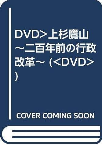 DVD>上杉鷹山~二百年前の行政改革~ (<DVD>)