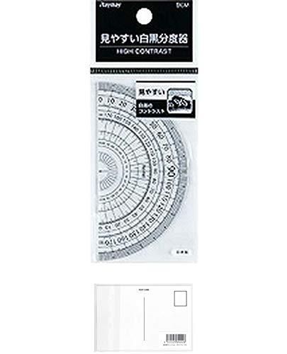 レイメイ藤井 分度器 見やすい白黒 分度器 白 9cm APJ151W 『 2セット 』 + 画材屋ドットコム ポストカードA