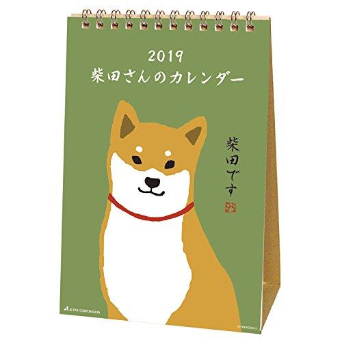 アクティブコーポレーション 2019年 柴犬 カレンダー 卓上 柴田さん イラスト ACL-589 (2019年 1月始まり)