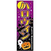 のぼり/のぼり旗『ハロウィン』180×60cm B柄