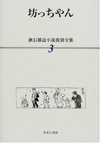 漱石雑誌小説復刻全集 (3)