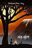 Gontobbo Africa - গন্তব্য আফ্রিকা: Bengali Edition - Level 4 (Bengali Early Learning Book Series)