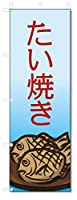 のぼり旗 たい焼き (W600×H1800)