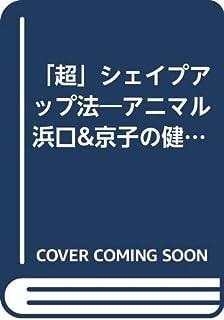 「超」シェイプアップ法—アニマル浜口&京子の健康家族宣言 (Futaba green books)...