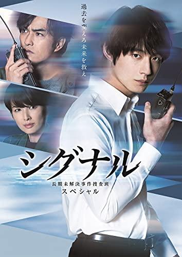 シグナル 長期未解決事件捜査班 スペシャル Blu-ray(特典なし)
