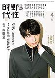 小説 野性時代 第197号 2020年4月号 (KADOKAWA文芸MOOK 199)