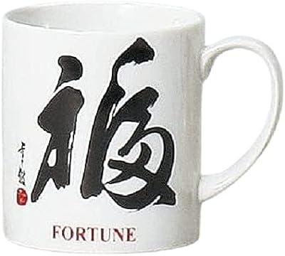 エールネット(Ale-net) マグカップ 漢字 福 陶器 美濃焼