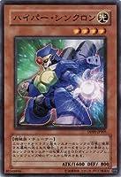 遊戯王/第6期/DP09-JP005 ハイパー・シンクロン