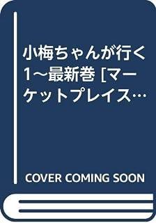 小梅ちゃんが行く 1~最新巻 [マーケットプレイス コミックセット]