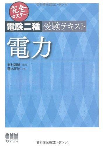 完全マスター電験二種受験テキスト 電力 (LICENCE BOOKS)
