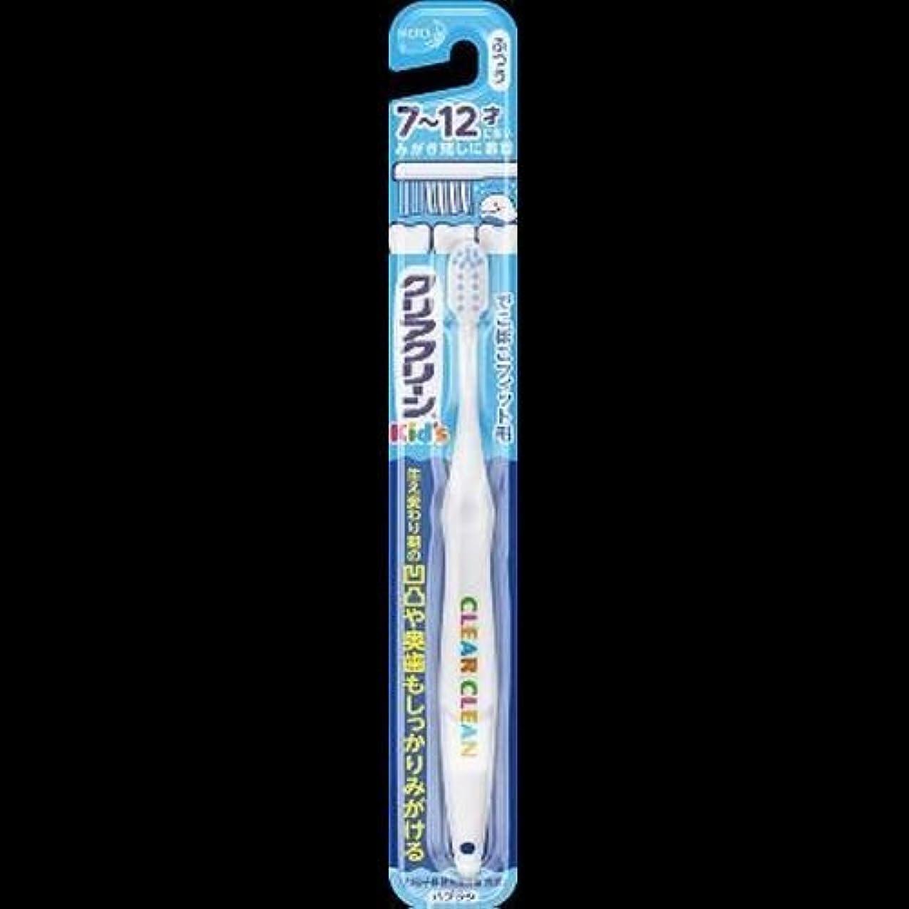 寄稿者標高アクセント【まとめ買い】クリアクリーン Kid's ハブラシ7~12才向け 1本 ×2セット