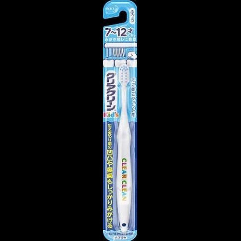 【まとめ買い】クリアクリーン Kid's ハブラシ7~12才向け 1本 ×2セット