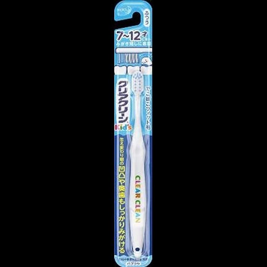 移動するティッシュネット【まとめ買い】クリアクリーン Kid's ハブラシ7~12才向け 1本 ×2セット
