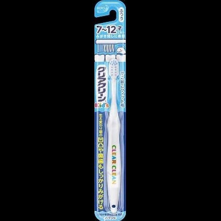 容疑者愛情深い不健全【まとめ買い】クリアクリーン Kid's ハブラシ7~12才向け 1本 ×2セット