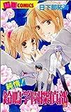 純情!鈴鳴学園探偵部 5 (MBコミックス)