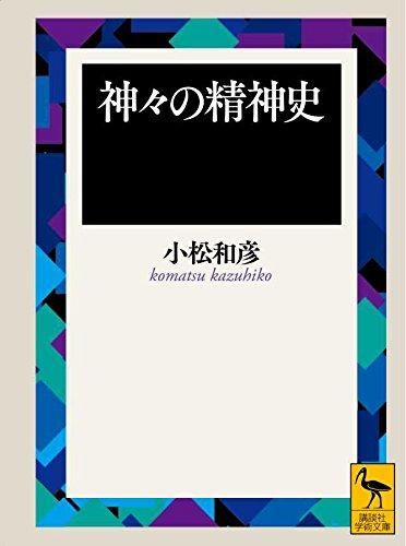 神々の精神史 (講談社学術文庫)