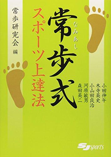 常歩(なみあし)式スポーツ上達法 (SJ sports)