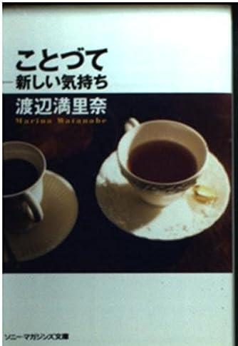 文庫 渡辺満里奈 ことづて (ソニー・マガジンズ文庫)