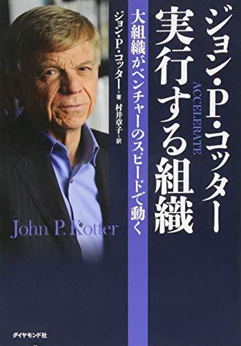 Mirror PDF: ジョン・P・コッタ― 実行する組織―――大企業がベンチャーのスピードで動く (Harvard Business Review Press)