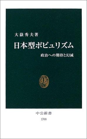日本型ポピュリズム―政治への期待と幻滅 (中公新書)
