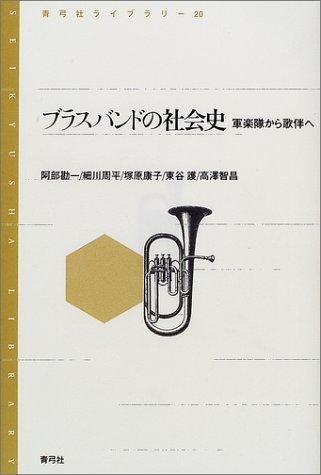 ブラスバンドの社会史―軍楽隊から歌伴へ (青弓社ライブラリー)