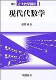 現代代数学 (近代数学講座)