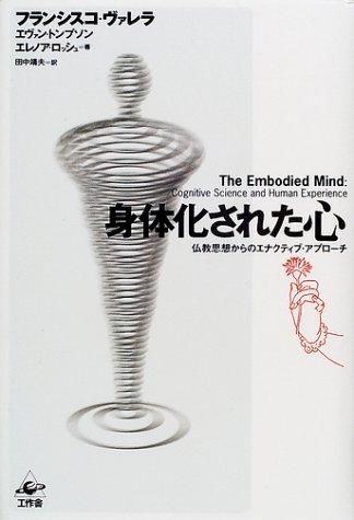 身体化された心―仏教思想からのエナクティブ・アプローチの詳細を見る