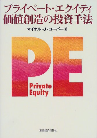 プライベート・エクイティ価値創造の投資手法