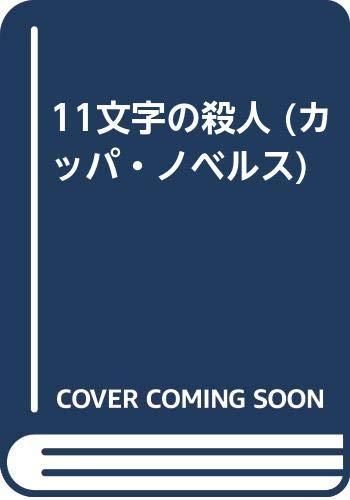 11文字の殺人 (カッパ・ノベルス)