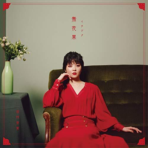無花果【初回限定盤】(CD+DVD)