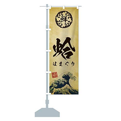蛤/はまぐり/海鮮・魚介・鮮魚・浮世絵風・レトロ風 のぼり旗 サイズ選べます(ハーフ30x90cm 左チチ)