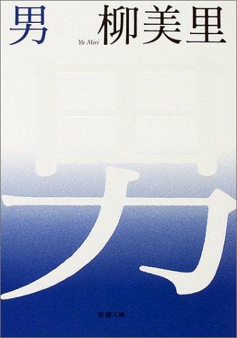 男 (新潮文庫)