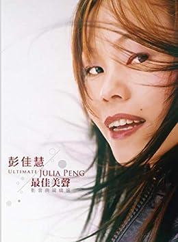 Ultimate Julia Peng