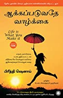 Life Is What You Make It (Tamil)