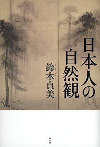 日本人の自然観