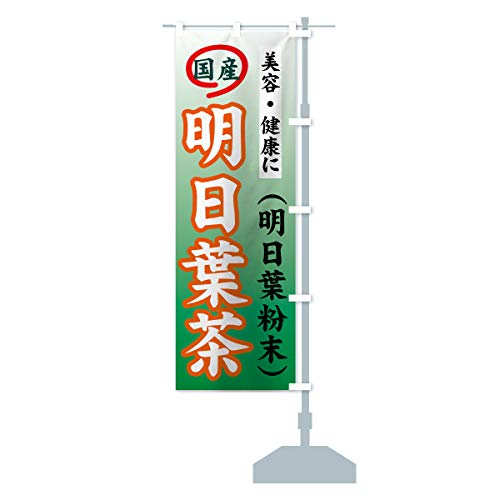 明日葉茶 のぼり旗(レギュラー60x180cm 左チチ 標準)