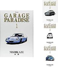GARAGE PARADISE 全4巻 新品セット