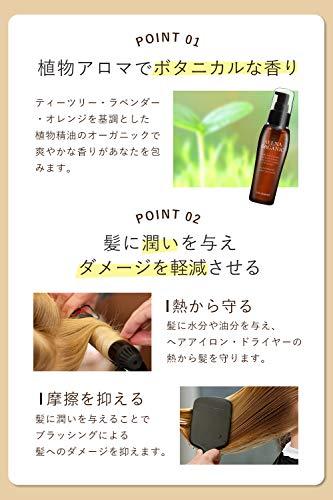 オルナオーガニック無添加ヘアオイル洗い流さないヘアトリートメント髪さらさら保湿タイプ80ml